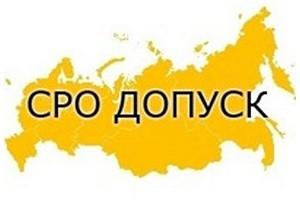 sro_stroitelnye_dopuski
