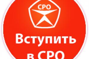 Логотип СРО