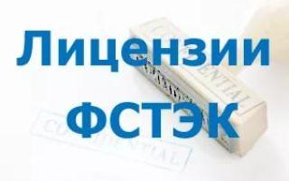 Как получить лицензию ФСТЭК