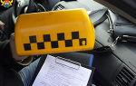 Как проверить подлинность лицензии на такси по номеру автомобиля