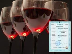 Лицензия на алкоголь 2018 цена